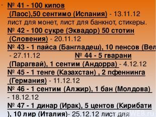 № 41 -100 кипов (Лаос),50 сентимо (Испания)- 13.11.12 лист для монет, лист для