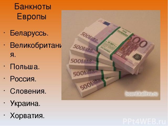 Банкноты Европы Беларуссь. Великобритания. Польша. Россия. Словения. Украина. Хорватия.