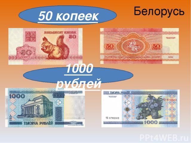 Белорусь 50 копеек 1000 рублей