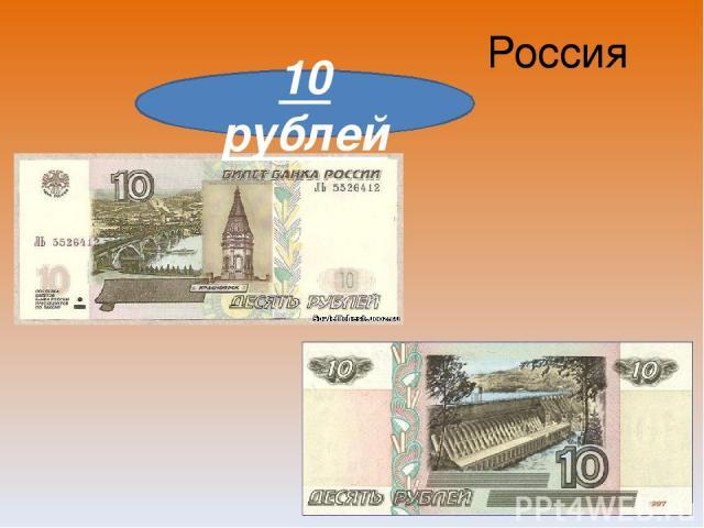 Россия 10 рублей