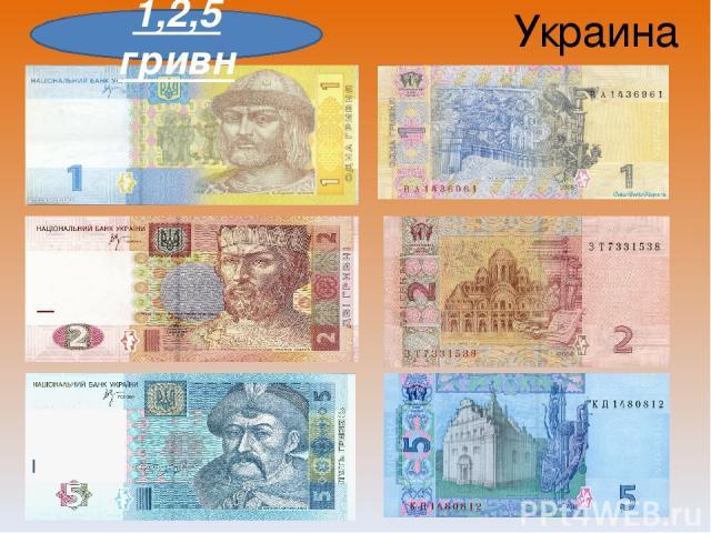 Украина 1,2,5 гривн