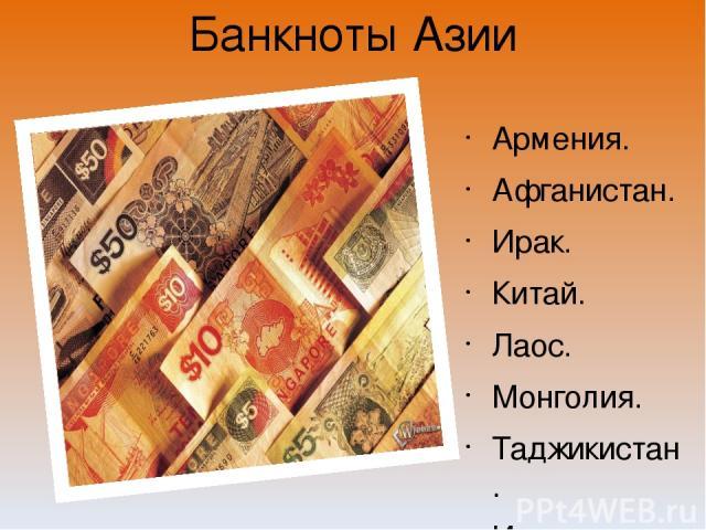 Банкноты Азии Армения. Афганистан. Ирак. Китай. Лаос. Монголия. Таджикистан. Индонезия.