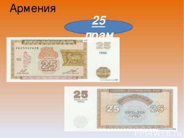 Армения 25 драм