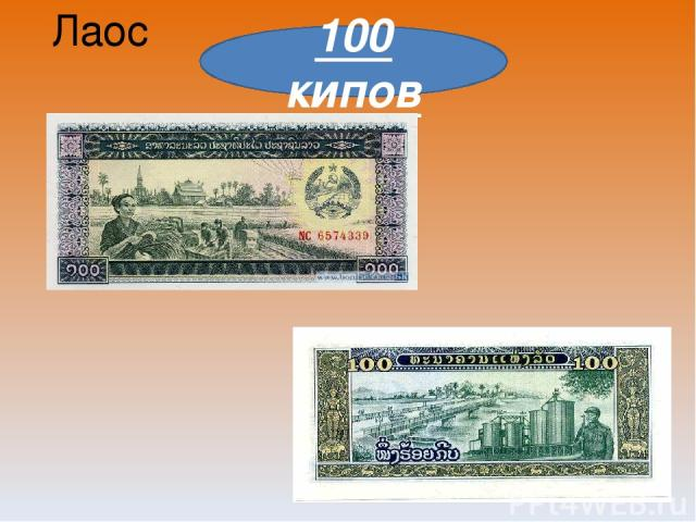 Лаос 100 кипов