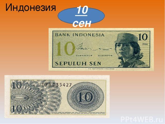 Индонезия 10 сен