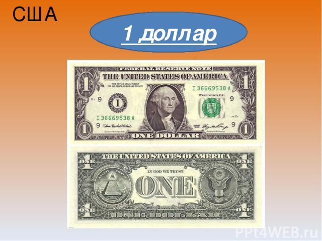 США 1 доллар