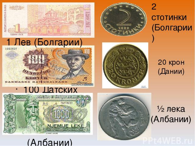 100 Датских крон (Дании) 1000 Лек (Албании) 1 Лев (Болгарии) 2 стотинки (Болгарии) 20 крон (Дании) ½ лека (Албании)