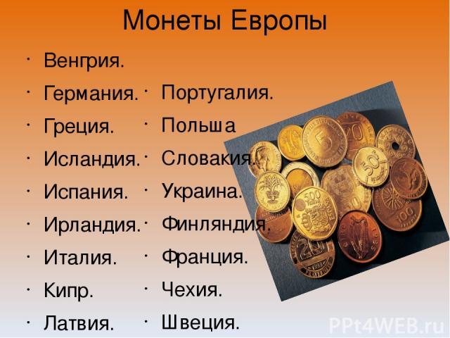 Монеты Европы Венгрия. Германия. Греция. Исландия. Испания. Ирландия. Италия. Кипр. Латвия. Люксенбург. Мальта. Португалия. Польша Словакия. Украина. Финляндия. Франция. Чехия. Швеция. Эстония.