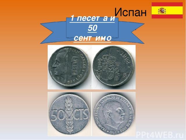 Испания 1 песета и 50 сентимо