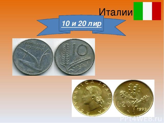 Италии 10 и 20 лир