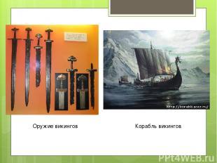 Корабль викингов Оружие викингов