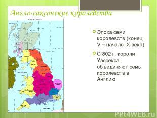 Англо-саксонские королевства Эпоха семи королевств (конец V – начало ІХ века) С