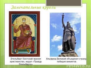 Замечательные короли Этельберт Кентский принял христианство, издал «Правду Этель
