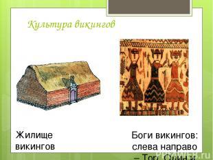 Культура викингов Жилище викингов Боги викингов: слева направо – Тор, Один и Лок