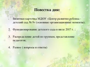 Повестка дня: Визитная карточка МДОУ «Центр развития ребенка - детский сад № 9»