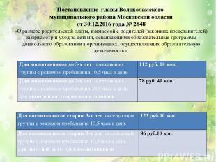 Постановление главы Волоколамского муниципального района Московской области от 3