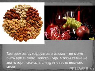 Без орехов, сухофруктов и изюма – не может быть армянского Нового Года. Чтобы се