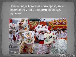 Новый Год в Армении – это праздник и веселье до утра с танцами, песнями, шутками
