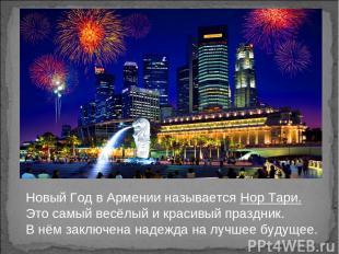 Новый Год в Армении называется Нор Тари. Это самый весёлый и красивый праздник.