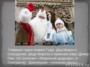 Главные герои Нового Года- Дед Мороз и Снегурочка. Деда Мороза в Армении зовут Д