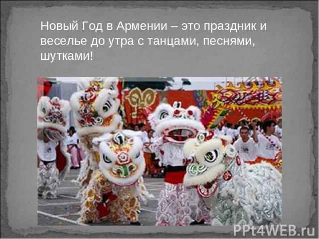 Новый Год в Армении – это праздник и веселье до утра с танцами, песнями, шутками!