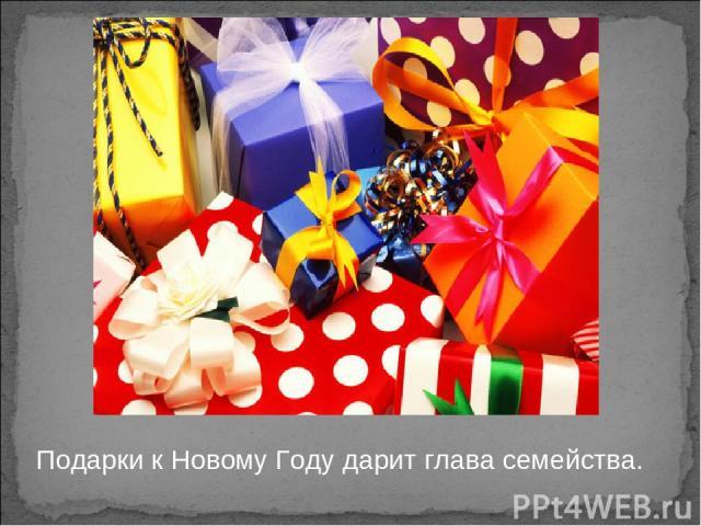 Подарки к Новому Году дарит глава семейства.