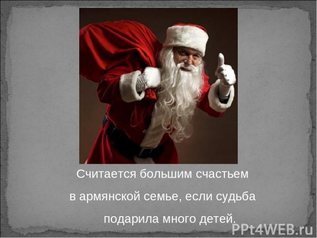Считается большим счастьем в армянской семье, если судьба подарила много детей.