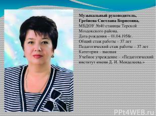 Музыкальный руководитель, Гребнева Светлана Борисовна, МБДОУ №40 станицы Терской