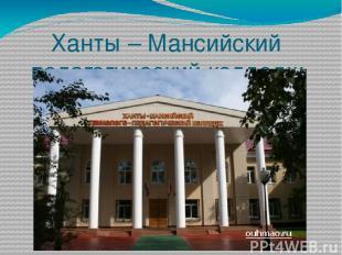 Ханты – Мансийский педагогический колледж