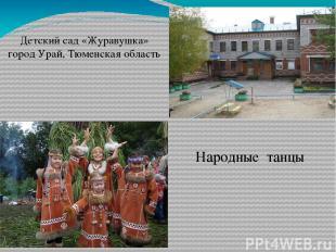 Детский сад «Журавушка» город Урай, Тюменская область Народные танцы