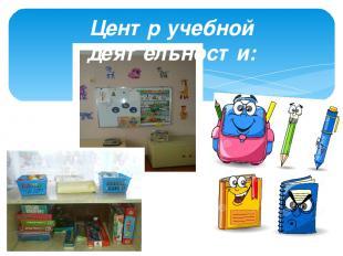 Центр учебной деятельности: