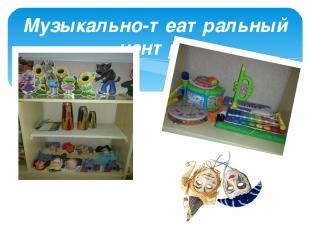 Музыкально-театральный центр:
