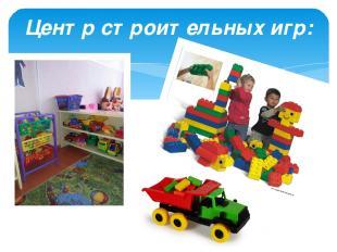 Центр строительных игр: