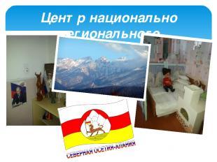 Центр национально регионального компанента: