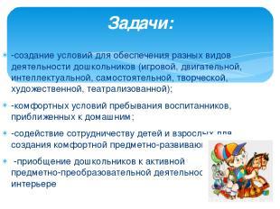 -создание условий для обеспечения разных видов деятельности дошкольников (игрово