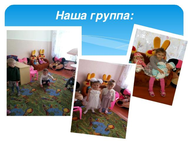 Наша группа: