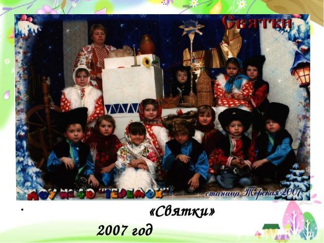 «Святки» 2007 год