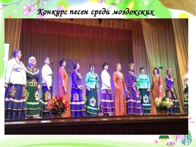 Конкурс песен среди моздокских педагогов
