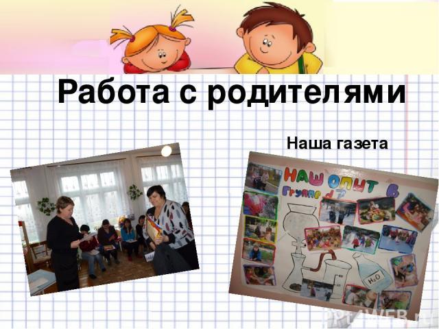 Работа с родителями Наша газета