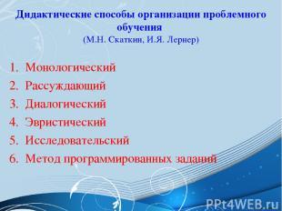 Дидактические способы организации проблемного обучения (М.Н. Скаткин, И.Я. Лерне