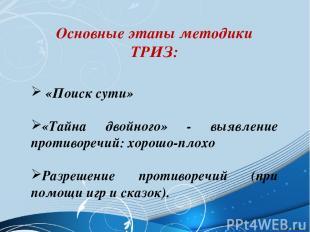 Основные этапы методики ТРИЗ: «Поиск сути» «Тайна двойного» - выявление противор