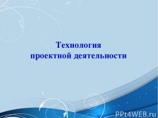Технология проектной деятельности