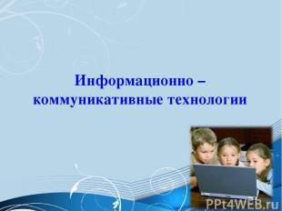 Информационно – коммуникативные технологии