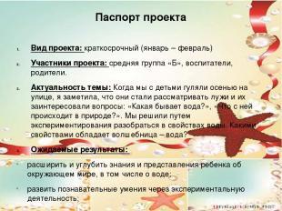 Паспорт проекта Вид проекта: краткосрочный (январь – февраль) Участники проекта: