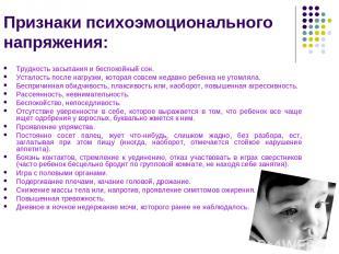 Признаки психоэмоционального напряжения: Трудность засыпания и беспокойный сон.