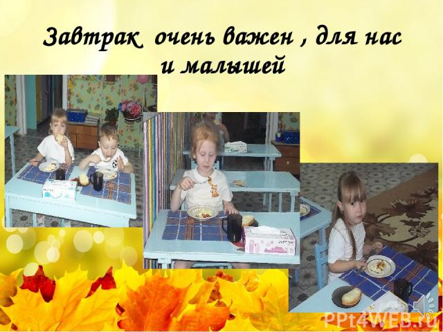 Завтрак очень важен , для нас и малышей