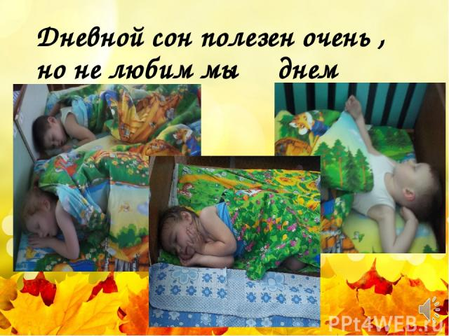 Дневной сон полезен очень , но не любим мы днем спать