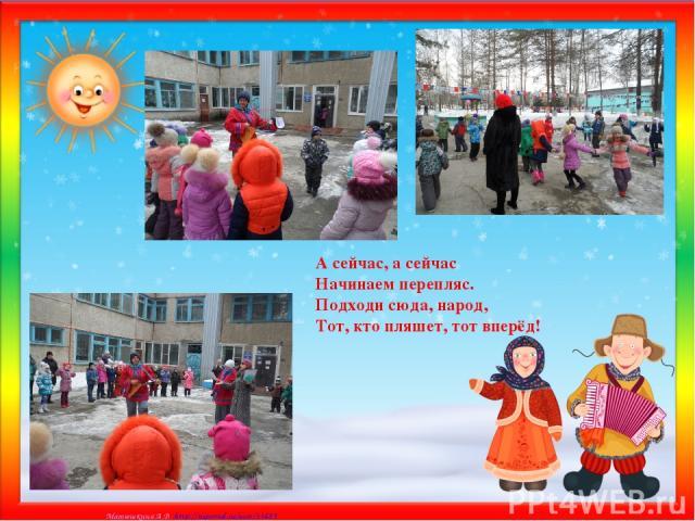 А сейчас, а сейчас Начинаем перепляс. Подходи сюда, народ, Тот, кто пляшет, тот вперёд! Матюшкина А.В. http://nsportal.ru/user/33485