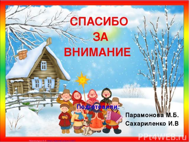 СПАСИБО ЗА ВНИМАНИЕ Подготовили: Парамонова М.Б. Сахариленко И.В Матюшкина А.В. http://nsportal.ru/user/33485