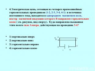 4.Электрическая цепь, сотоящая из четырех прямолинейных горизонтальных проводник
